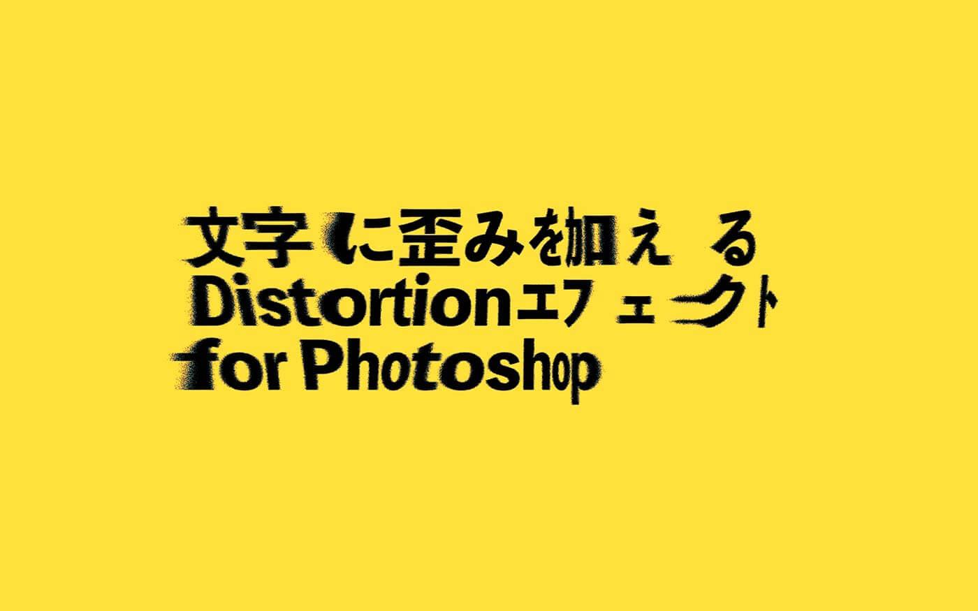 distortion-effect-psd-5