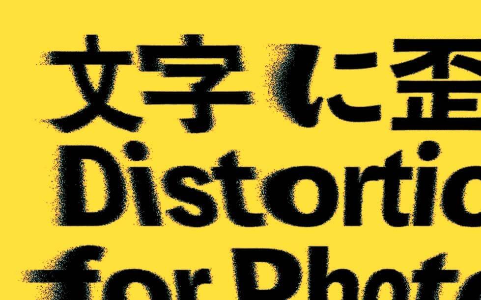 distortion-effect-psd-6